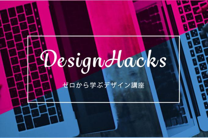 DeginHacks デザイン講座